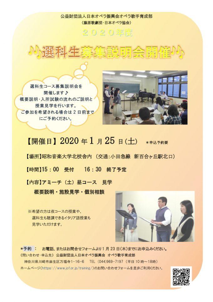 2020.1.25【研究生】募集説明会チラシ_1