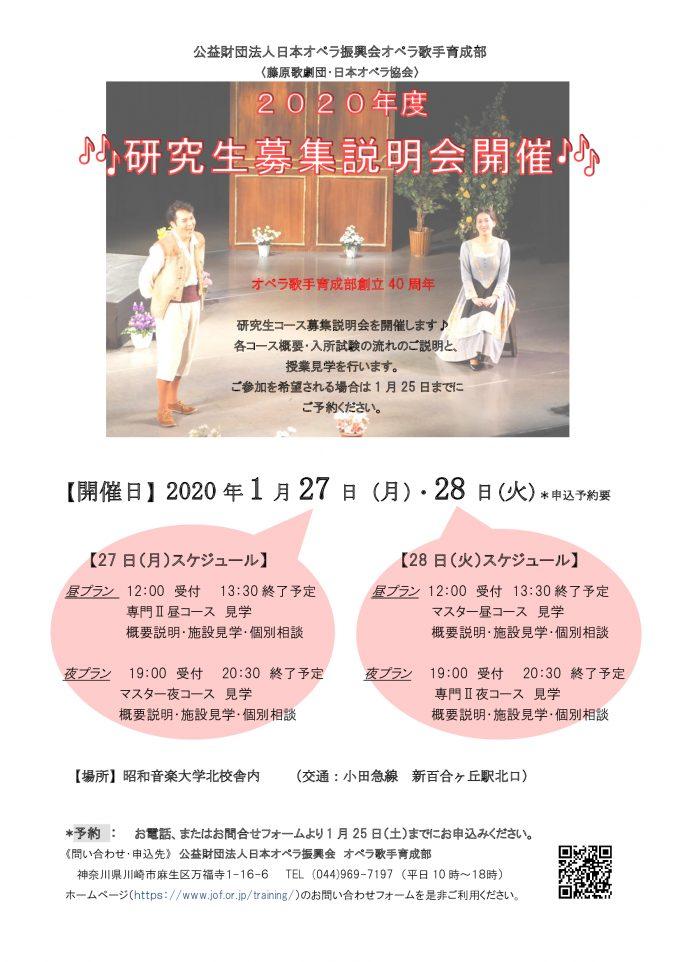 2020.1.28【研究生】募集説明会チラシ-